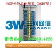 432芯ODF光纤配线柜【满配可选FC或SC接头】