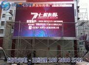 P4室外舞台全彩led显示屏配件详细价格厂家