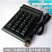 USB接口即插即用单1轨道磁卡刷卡密码键盘YD741