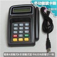 接触式与非接触IC芯片卡多功能读写器写卡器带密码键盘磁条刷卡功能YD887DS
