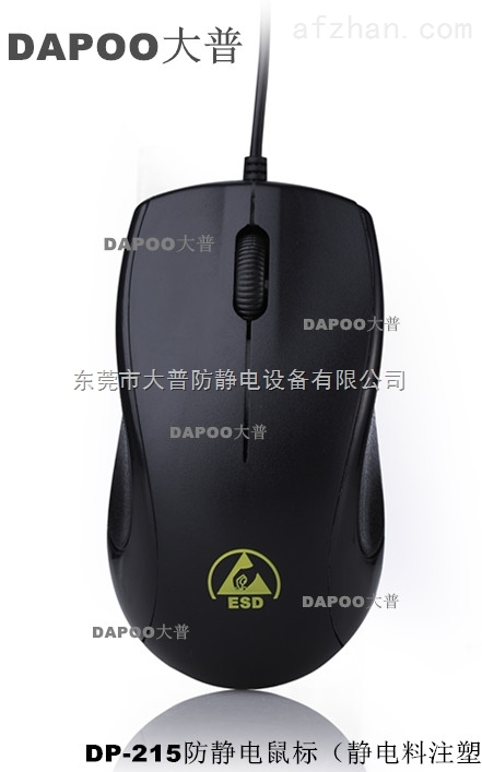 静电原料注塑防静电鼠标键盘/ESD鼠标厂家