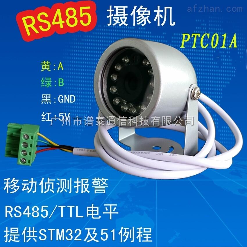 ptc01a-485串口摄像头_串口摄像头,串口摄像机,红外头