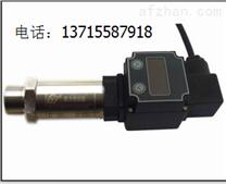 数显压力变送器 真空度压力传感器 输出4-20mA
