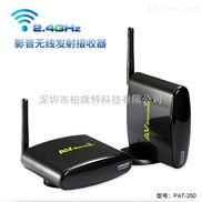 帕旗2.4G无线音视频传输器,无线影音发射和接收器