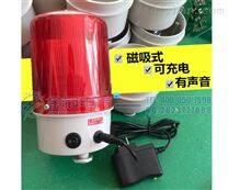 MY-FK4880多功能带充电声光报警器