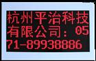 PZTX-60K-TCPLED三行余位显示屏