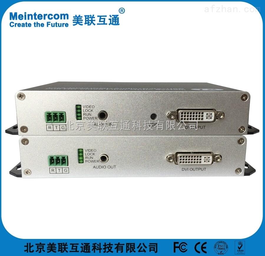 DVI高清光端机价格