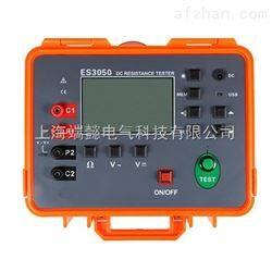 ES3050直流接地电阻测试仪 微欧计 欧姆计