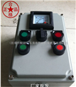 BZC51-A2D2B1K1G防爆操作柱