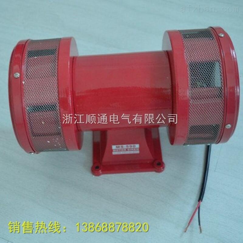 顺通厂家直销高分贝报警喇叭220v马达警报器ms-590风
