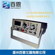 YG(B)90D型织物电阻率测试仪