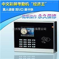 中文考勤机 刷卡机 IC卡考勤机