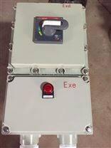防爆断路器 200A塑壳防爆断路器