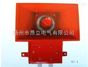 声光一体化防水防警示灯/STSG-01船用报警器