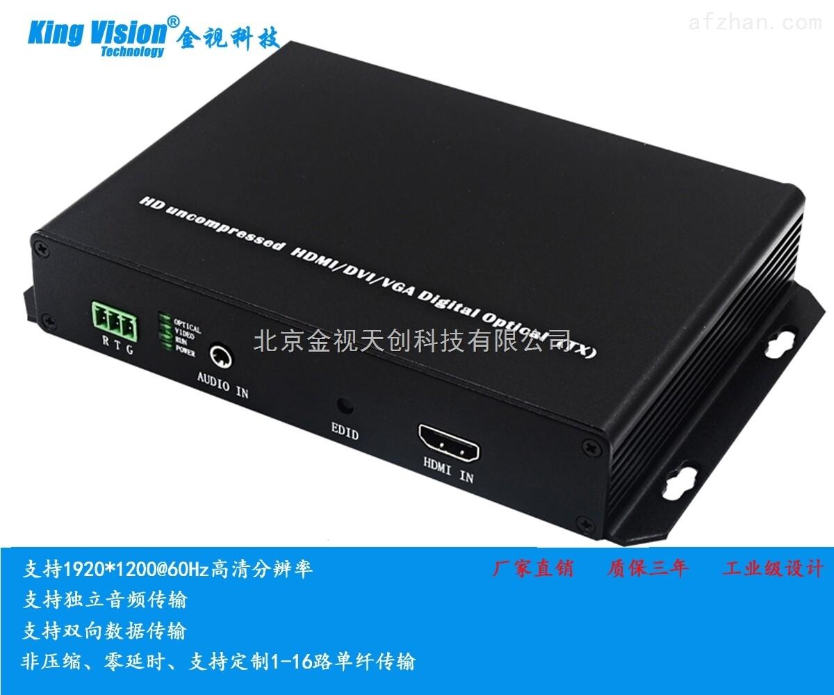 金视VGA光端机