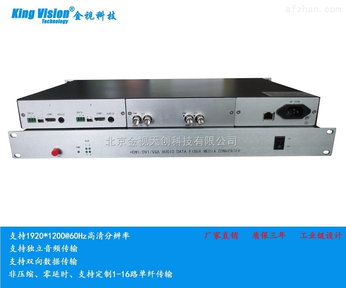 2路HDMI+2路SDI光端机