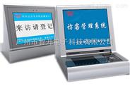 科世達A7雙屏訪客閘機通道|訪客一體登記管理系統|