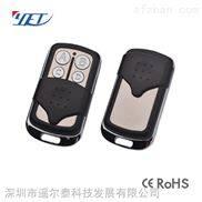 金属拷贝型433MHz电动门无线遥控器