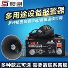 厂家直销浙江顺通天车带喊话器报警器