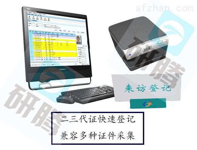 研腾来访易YT-F1访客登记系统