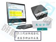 供应乌鲁木齐访客管理系统 外来人口登记系统