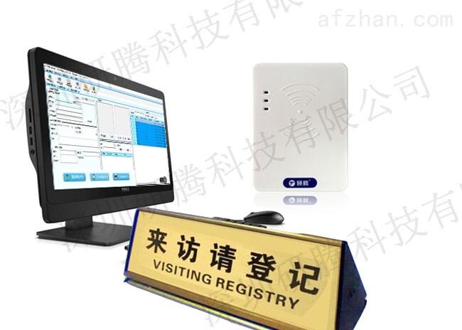 多功能访客一体机 研腾访客管理系统 访客一体机报价