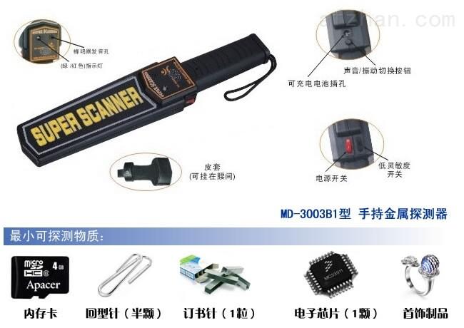研腾MD-3003B1手持式探测器