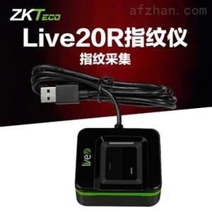 Live 20R 光学指纹采集器