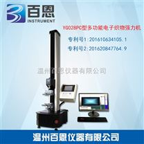 YG028PC型电子强力机(手套抗撕裂测试、抗穿刺测试)