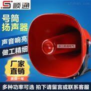 厂家直销浙江顺通宣传高音喇叭H50-2TM车用/户外用大功率号筒扬声器