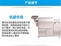 无烟无尘电加热型炒货机,不锈钢豪华炒货机