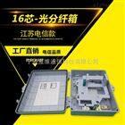 供应1分32光分路器插片盒,立式插片盒