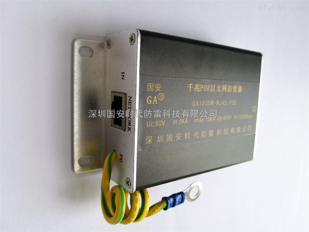 ga100m-rj45/poe-poe供电摄像机防雷器/poe网络防雷器