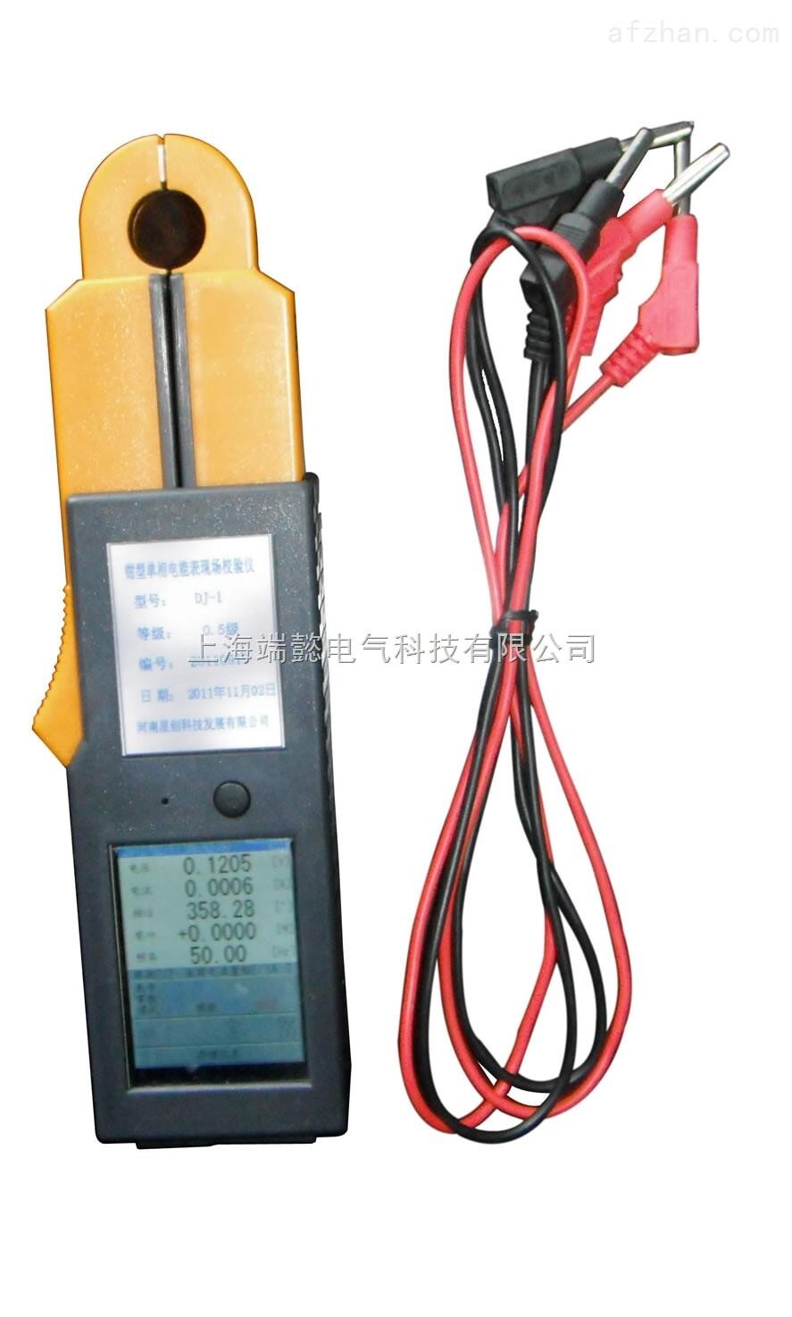 ZXDJ-1钳形电能表现场校验仪