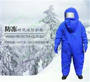 耐低温防护服