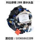 科比摩根KMB28 潜水面罩 深潜水头盔
