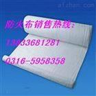 宝鸡陶瓷纤维防火布一米价格¥陶瓷纤维防火布批发厂家