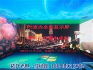 报告大厅p2.5彩色led电视大屏幕厂家定做多少钱
