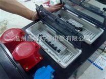 三防检修插座箱,三防工业插座箱
