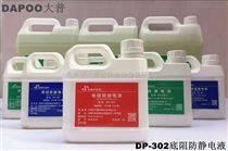 濃縮型防靜電液