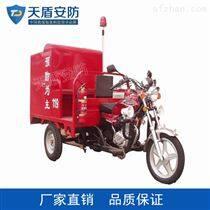 消防摩托車,三輪消防摩托車