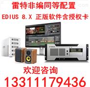 欢迎咨询,新维讯HDWS500高清非编系统,非编工作站,工作站架构