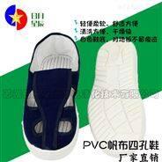 苏州日月星辰专业生产防静电四孔鞋高效防静电