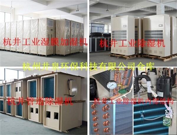 来宾工业厂房防潮除湿机,工厂车间仓库专用抽湿机,地下室车库配电房