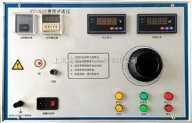 FVG-8/70直流试送仪