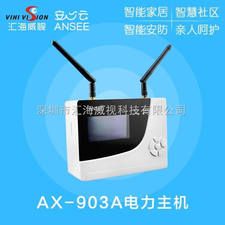 防盗报警图纸接警AX-903A设备a图纸智终端CAD不了删除线电力图片