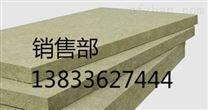 鄂尔多斯市批发岩棉板/加工岩棉板质量指标