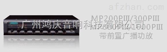 MP-200P定压广播功放生产厂家