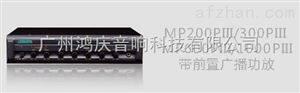 MP-200P定压广播功放