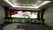 酒店宴会厅大型LED显示屏